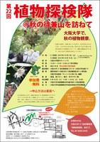 第22回 植物探検隊@秋の待兼山を訪ねて(10月19日)