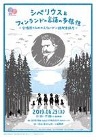 シベリウスとフィンランドの言語の多様性ー合唱団のためのスウェーデン語発音講座ー