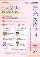 未来医療フォーラム ~大阪大学医学部附属病院の取り組み~