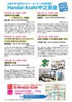 日本人の肥満・メタボ研究と医療、30年(Handai-Asahi中之島塾)
