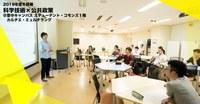 STiPS Handai研究会 第62回 シリーズ科学技術×公共政策 #2 原子力政策をめぐる政治過程(上川龍之進さん)