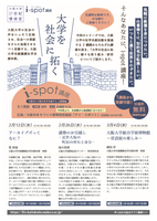 アーカイブズってなに?(大阪大学21世紀懐徳堂i-spot講座)