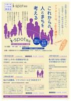 子育てしやすい住環境を考える(大阪大学21世紀懐徳堂i-spot講座)
