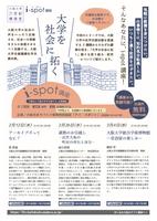適塾のお引越し-近世大坂の町屋の所有と身分-(大阪大学21世紀懐徳堂i-spot講座)
