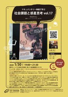 COデザインカフェ ドキュメンタリー映画で学ぶ社会課題と惑星思考 vol.17 『RESPETO』※日本語字幕なし