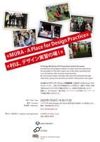 「横断術(場のデザイン - 創造的産業とのコラボレーション)」報告会 CO-Design Workshop 2019 Presentation & Panel @ イケダ大学