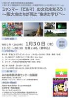 箕面市との連携協力講座「ミャンマー(ビルマ)の文化を知ろう!~阪大生たちが見た『生きた学び』~」を開催します。
