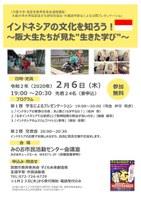 箕面市との連携協力講座「インドネシアの文化を知ろう!~阪大生たちが見た『生きた学び』~」を開催します。【申込受付開始:1月23日(木)~】
