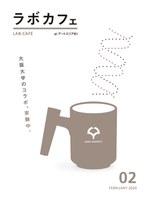 【開催中止】ラボカフェスペシャル featuring クリエイティブアイランド・ラボ 中之島 「野口里佳(写真家)× 服部滋樹(graf)中之島ポスタープロジェクトを語る」