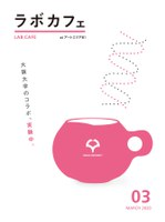 【開催延期/中止】カフェイマージュ 「大阪市北区のご当地魅力発信映像を見る会」