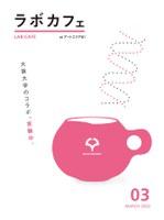【開催延期】第9回接合科学カフェ 「60分のミステリーツアー -粒(つぶ)-」
