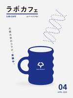 【開催延期/中止】ラボカフェスペシャル&プロジェクトミーティング 「アートと生存~様々な、社会・自治活動と政治やアカデミズムとの関連性や誤差」