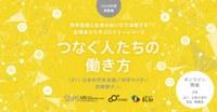 STiPS Handai研究会 つなぐ人たちの働き方(2020年度夏)#1 日本科学未来館/科学ライター・詫摩雅子さん