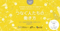 STiPS Handai研究会 つなぐ人たちの働き方(2020年度夏)#2 兵庫県立人と自然の博物館・三橋弘宗さん