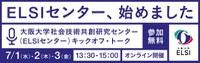 【オンライン開催】大阪大学社会技術共創研究センター(ELSIセンター) キックオフ・トーク(7/1-7/3)