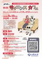 第一回大阪大学共生知能システム研究センター【おウチで】サイエンスカフェ「ヒトと共に生きるロボットのこころとからだのつくりかた」