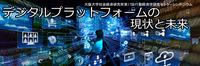 【オンライン開催】社会経済研究所・第17回行動経済学研究センターシンポジウム「デジタルプラットフォームの現状と未来」