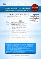 第80回日本医学放射線学会総会「レントゲンの日記念」市民公開講座