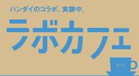 ラボカフェスペシャル feat. クリエイティブアイランド・ラボ 中之島【オンライン版】 「地域×企業 デザインアーカイブをめぐって」