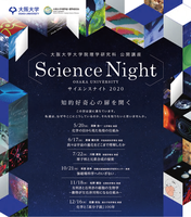 大阪大学大学院理学研究科公開講座 サイエンスナイト2020