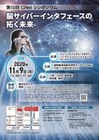第10回CiNetシンポジウム 脳サイバーインタフェースの拓く未来