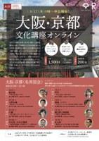 【オンライン開催】大阪・京都文化講座 「大阪・京都<名所図会> 」