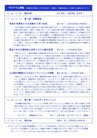 シンポジウム「社会と知のエコシステム 〜生体×歴史×人工物〜」