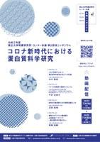 【オンライン配信】国立大学附置研究所・センター会議第2部会シンポジウム