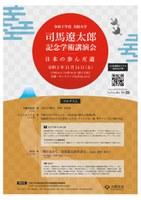 【オンライン配信】令和2年度 大阪大学司馬遼太郎記念学術講演会