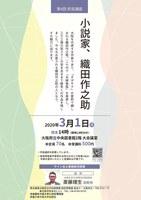 大阪府立中央図書館 第4回府民講座「小説家、織田作之助」