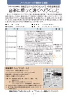 【大阪大学連携講座】《身近なホールのクラシック》中欧音楽夜話 音楽に乗って遠くへ行くこと