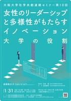 大阪大学社学共創連続セミナー第10回「女性のリーダーシップと多様性がもたらすイノベーション/大学の役割」