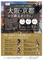【オンライン開催】大阪・京都文化講座 「大阪・京都考古学最前線2021 」