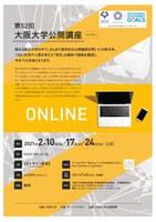 【オンライン開催/受講無料】第52回大阪大学公開講座