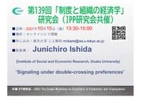 第139回「制度と組織の経済学」研究会開催のお知らせ(The 139th meeting jointly organized with International Public Policy Seminar)