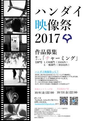 映像祭2017