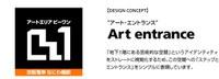 「アートエリアB1」が「メセナアワード2009」文化庁長官賞受賞しました!