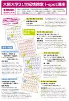 お待たせしました!大阪大学21世紀懐徳堂i-spot講座の平成22年度後期概要(12~3月)が決まりました。