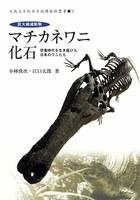 大阪大学出版会から『巨大絶滅動物 マチカネワニ化石』(小林快次・江口太郎著) が刊行されました!