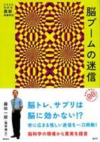「ニセ科学フォーラム2009」の講演、藤田一郎教授の「脳の迷信」(2009.11.23中之島センター)がYou tubeでご覧いただけます。