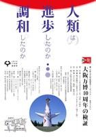 「大阪大学21世紀懐徳堂シンポジウム-街育てvol.3 大阪万博40周年の検証」を開催しました。