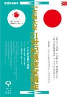 第43回大阪大学21世紀懐徳堂講座/サブテーマA 「震災と原発 -安心を築く」の申込受付中です。(8/29月~9/9金)