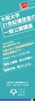 21世紀懐徳堂だよりvol.6発行しました!~大阪大学21世紀懐徳堂講座の受講生募集中です!