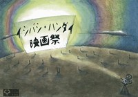 「イシバシ・ハンダイ映画祭2011」今年もやります!