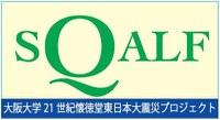 第43回大阪大学21世紀懐徳堂講座「ここから拓く未来」サブテーマA.「震災と原発 -安心を築く」実施レポートを公開中です!