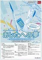 あしたへの夢~小中高生の未来予想コンテスト~を開催します。
