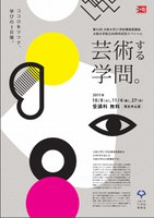 芸術する学問。[第43回大阪大学21世紀懐徳堂講座大阪大学創立80周年記念スペシャル]開催します!