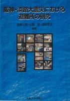 大阪大学出版会書籍『阪神・淡路大震災における避難所の研究』(柏原士郎 他編著)を無料公開中です。