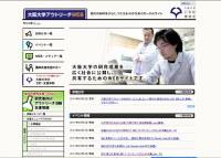 大阪大学の研究をひらく・つたえる・わかちあうポータルサイト「大阪大学アウトリーチWEB」開設しました。