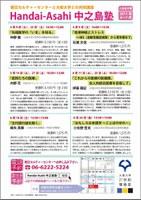 Handai‐Asahi中之島塾2011年4月期(4〜6月)の申込受付中です。